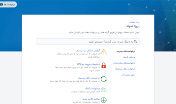 لیست خدمات در پرتال فارسی جیرا