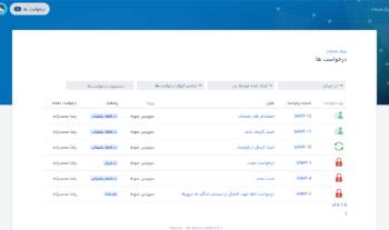 لیست تیکتهای ثبت شده در پرتال فارسی جیرا