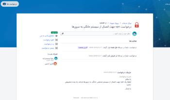 مشاهده تیکت ثبت شده در پرتال فارسی جیرا